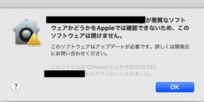 【mac】開発元が未確認のため開けないソフトウェアを開く方法
