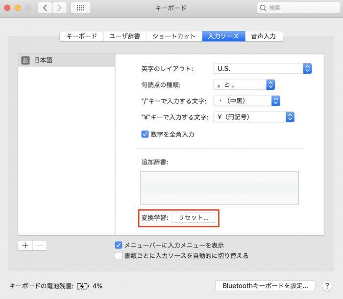 【mac】カタカナ変換の後に謎のスペースが入ってしまう現象の対処法